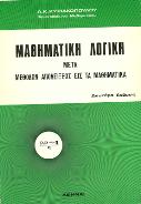 Κυριακόπουλος Κ. Αντώνης - Μαθηματική Λογική 1977 (2η έκδοση)