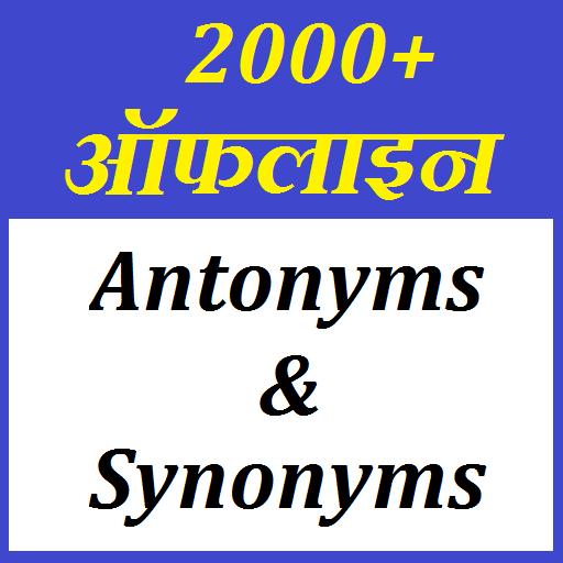 rask synonym