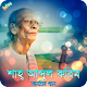শাহ আব্দুল করিম এর গান | Shah Abdul Karim Songs APK