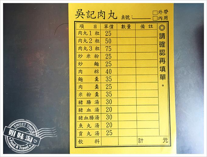 吳記肉圓菜單