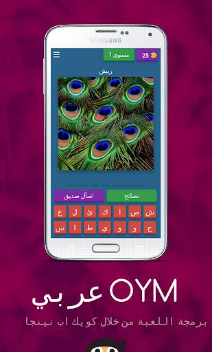 OYM عربي screenshot 1