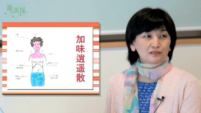 加味逍遙散で春先の不調を治す方法を解説する小池雅美先生の画像
