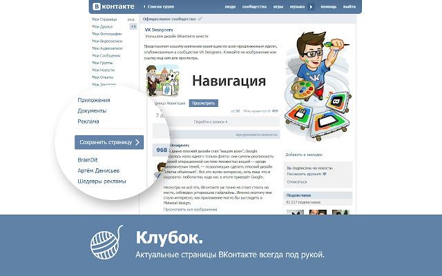 Клубок для ВКонтакте