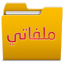 ملفاتي - مدير ملفات icon