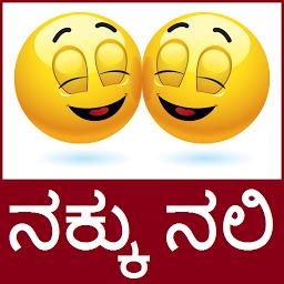 Kannada Jokes - Nakku Nali - SMS - WhatsApp Jokes 1 0 3 apk