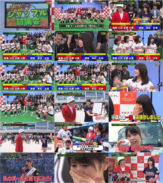 (TV-Variety)(720p) AKB48チーム8 KANTO白書「バッチこーーい!!」 ep16 180520