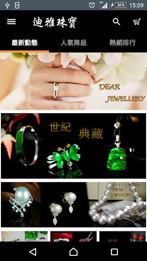 迪雅珠寶 幸福婚戒