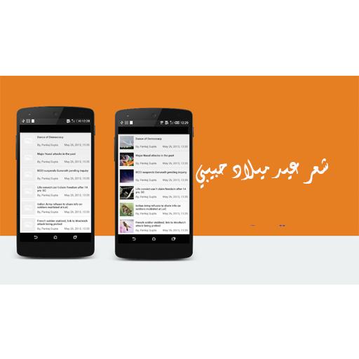 娛樂必備免費app推薦|شعر عيد ميلاد حبيبي線上免付費app下載|3C達人阿輝的APP