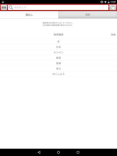【免費書籍App】小学館 日中辞典|ビッグローブ辞書-APP點子