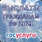 ВЫПЛАТЫ гражданам РФ 2021