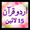 Urdu Quran (15 lines per page) icon