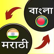 Bengali to Marathi translation