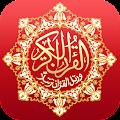 القرآن بخط كبير دون انترنت download