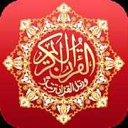 App القرآن بخط كبير دون انترنت APK for Windows Phone