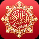 القرآن بخط كبير دون انترنت