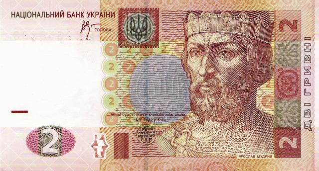 Uah Währung