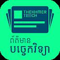 Khmer News - The Khmer Tech icon