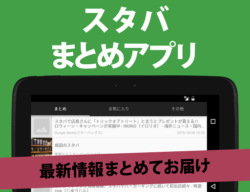 新聞必備免費app推薦 まとめ for スタバ(スターバックス)線上免付費app下載 3C達人阿輝的APP