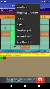 TamilThayamFour - náhled