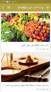 أخبار اليوم مصر - náhled