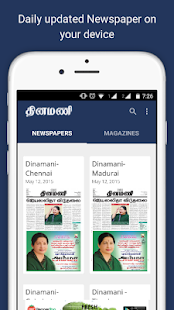 Dinamani Tamil Newspaper- screenshot thumbnail