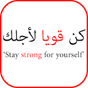 تحفيز الذات - Arabic Motivation