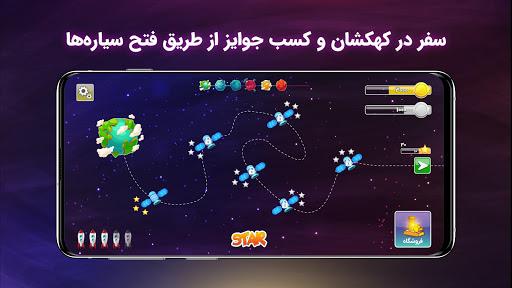 Star apktram screenshots 2