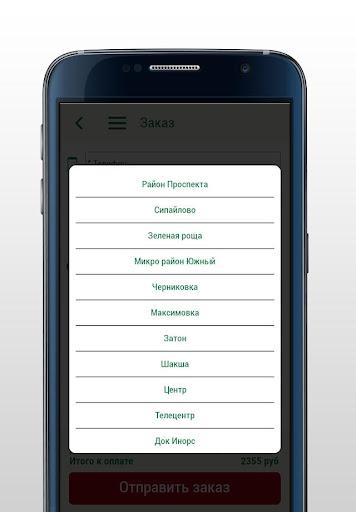 mod apk latest apk version 2630 apkfile u0421u0443u043cu043eu043c 2630 screenshots 5 urtaz Gallery