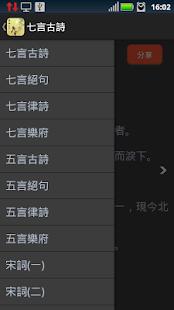 唐詩宋詞 - Apps on Google Play