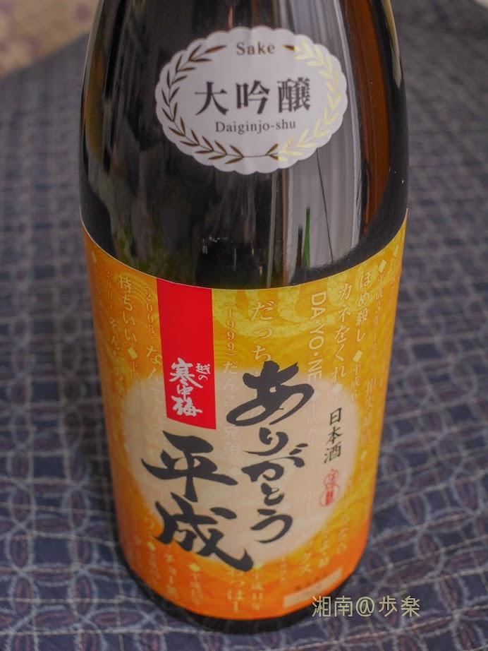 【越の寒中梅 ありがとう平成】大吟醸 山田錦を使った旨い酒