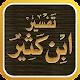 تفسير القرآن لابن كثير (app)