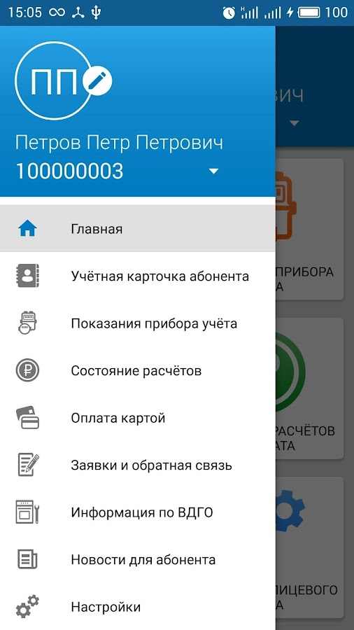 ЛК Межрегионгаз Оренбург- screenshot