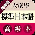 檸檬樹-大家學標準日本語高級本 icon
