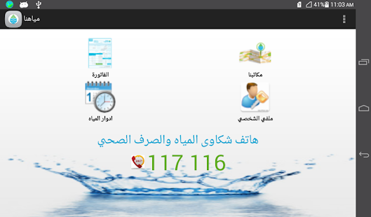 Jordan Water Company -Miyahuna- screenshot thumbnail