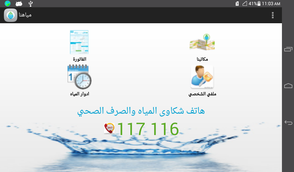 Jordan Water Company -Miyahuna- screenshot