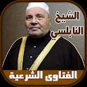 الفتاوى الشرعية الشيخ النابلسي icon