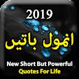 Urdu Quotations 2019 - Anmol Batien icon