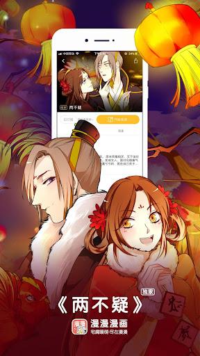 漫漫漫画-每日更新免费高清漫画 screenshot