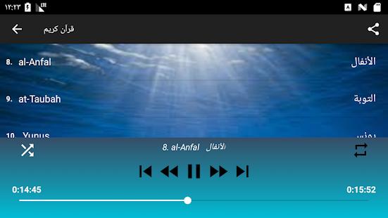 Download الشيخ صلاح بوخاطر قرآن كريم كامل بدون إنترنت For PC Windows and Mac apk screenshot 11