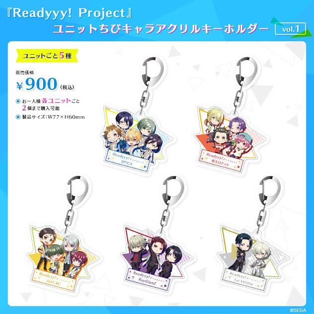 『Readyyy! Project』ユニットちびキャラアクリルキーホルダー vol.1
