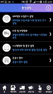 이맥스로직스운송서비스 screenshot 4