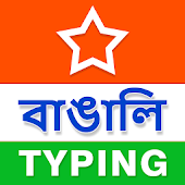 Bengali Typing (Type in Bengali) App