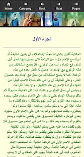 Kitab Fiqih 4 Mazhab screenshot