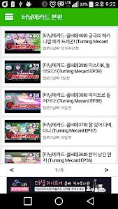 터닝메카드 - 유튜브영상 모음 screenshot 1