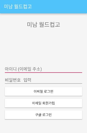 미남 배우 이상형 월드컵 1.2.15 screenshot 2092142