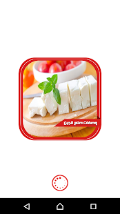 طريقة عمل الجبنة في المنزل - náhled