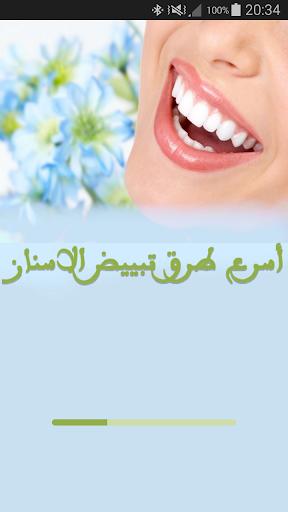 اسرع طرق لتبييض الاسنان طبيعيا