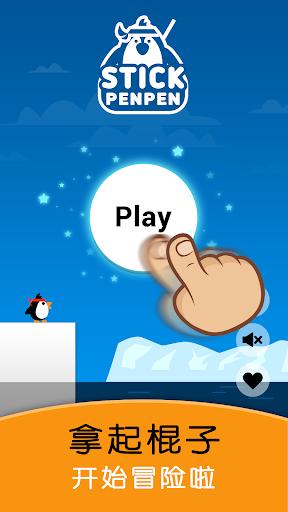 玩免費休閒APP|下載喷喷大冒险之棍子企鹅 - 免费休闲小游戏 app不用錢|硬是要APP