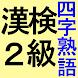 漢検2級 四字熟語 意味の暗記カード 漢字検定2級の過去問