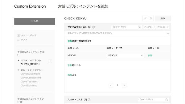 ポキオ Clova Extension Kit with IBM Cloud Foundry
